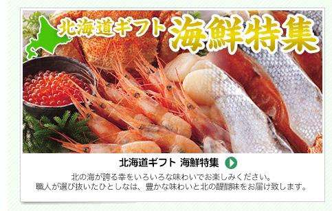 北海道ギフト海鮮特集