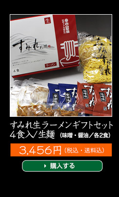 すみれ生ラーメンギフトセット4食