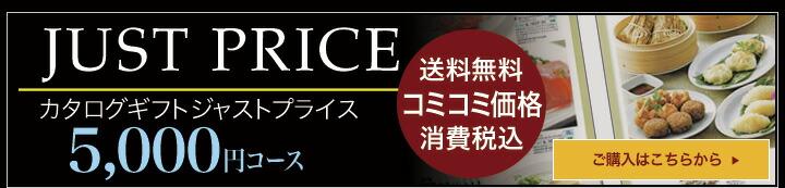 カタログギフト CATALOG GIFT ジャストプライス 5000円コース