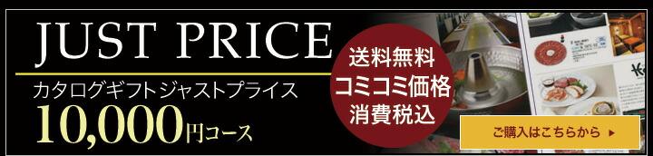 カタログギフト CATALOG GIFT ジャストプライス 10000円コース