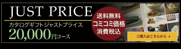 カタログギフト CATALOG GIFT ジャストプライス 20000円コース