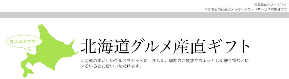 北海道グルメ産直ギフト