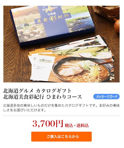北海道美食彩紀行ラひまわりコース