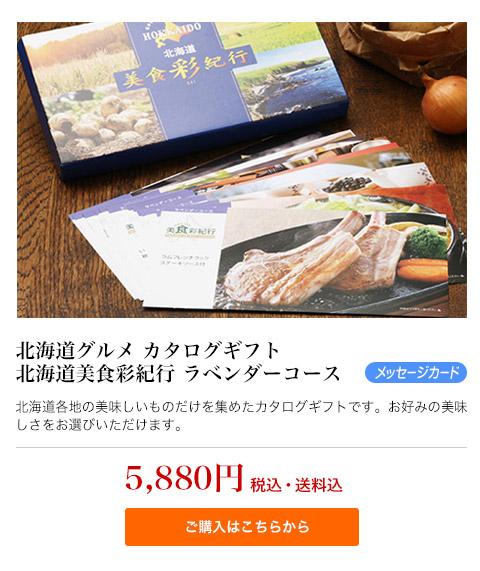 北海道美食彩紀行ラベンダーコース
