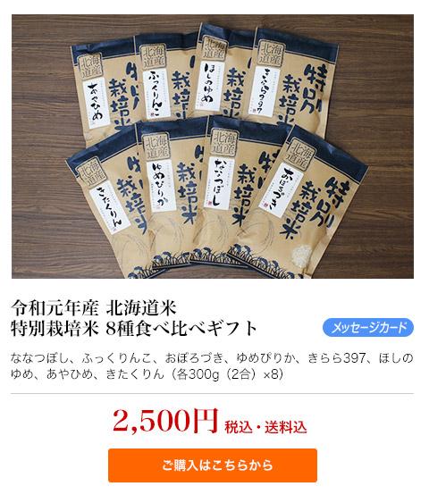 北海道米食べ比べ8食