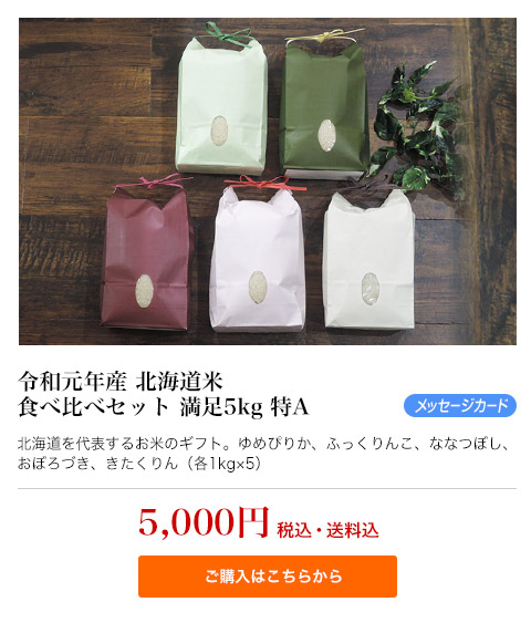 北海道米食べ比べ満足5kg