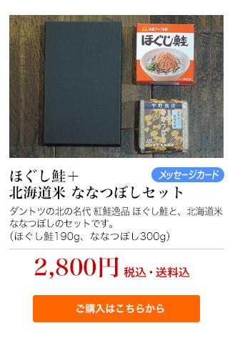 ほぐし鮭北海道米セット