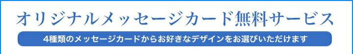 お中元 メッセージ カード 無料 サービス