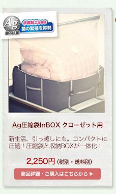 Ag圧縮袋InBOX クローゼット用