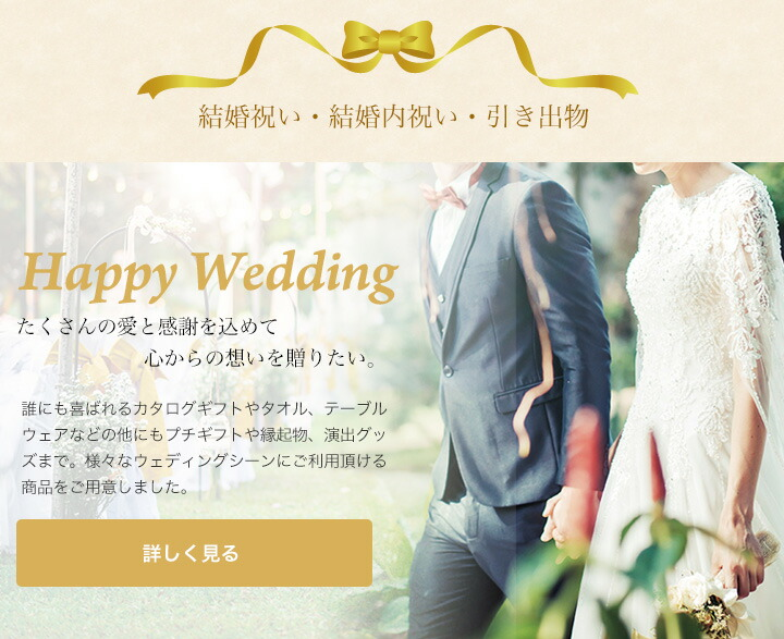Happy Wedding ギフト