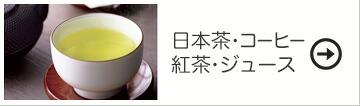 日本茶・コーヒー・紅茶・ジュース