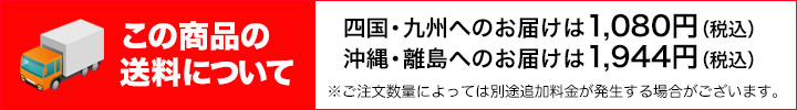 四国・九州・沖縄・離島 送料