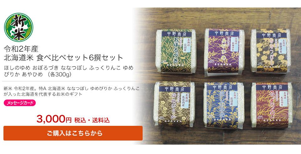 北海道米食べ比べ6撰