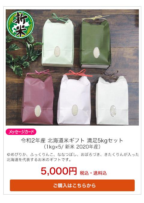 北海道米満足5kg