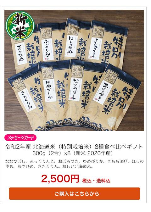 特別栽培米8種食べ比べ