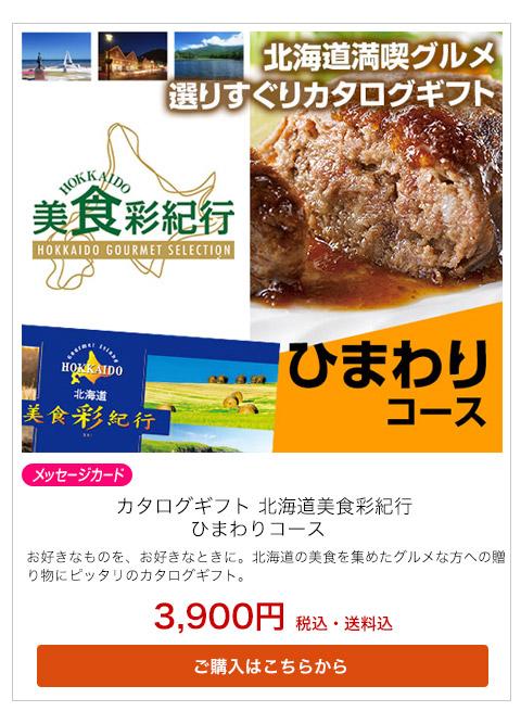 北海道美食彩紀行 ひまわり
