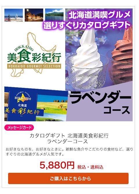 北海道美食彩紀行 ラベンダー