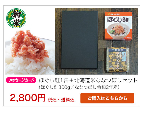 ほぐし鮭+ななつぼし