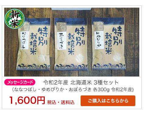 北海道米3種セット