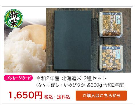 北海道米2種セット