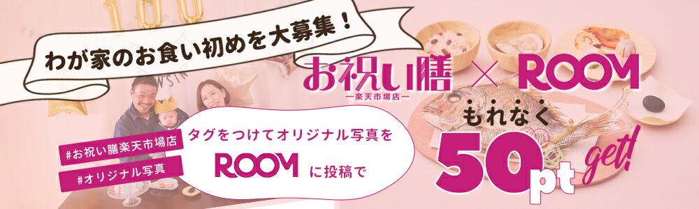 お祝い膳楽天市場店×ROOM キャンペーン
