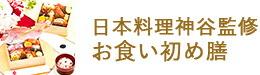 日本料理神谷監修お食い初め膳