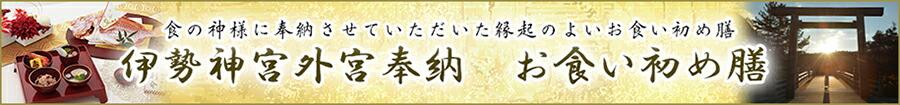 伊勢神宮奉納-お食い初め膳