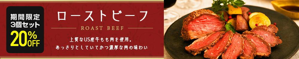 上質なUS産もも肉を使用した絶品ローストビーフ