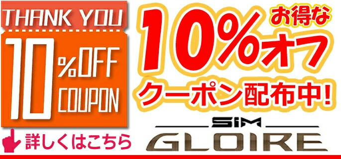 SIM GLOIRE 10%OFF COUPON