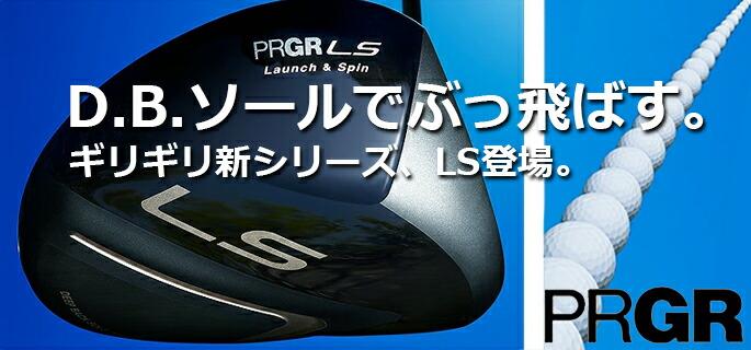 PRGR LS Series