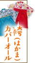 一升餅 のお祝いに おしゃれでかわいい「 袴 カバーオール」