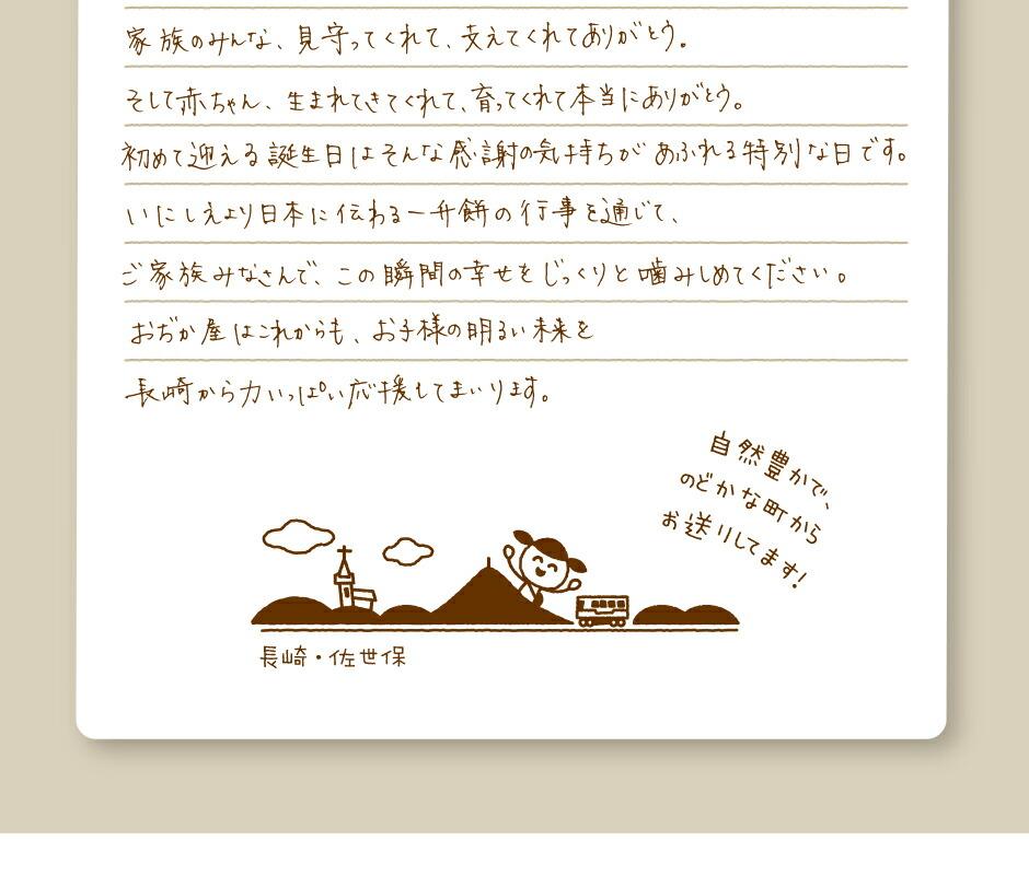 配送日指定 九州 長崎