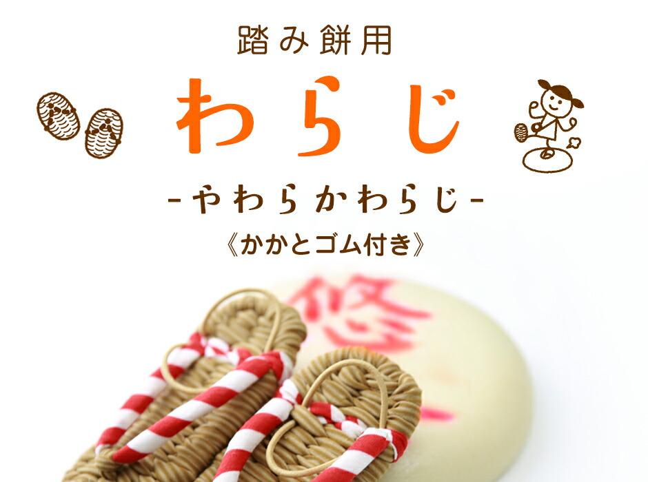 一升餅/誕生餅/一生餅/背負い餅/踏み餅