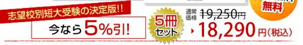 岐阜市立女子短期大学(国際文化学科)受験合格セット