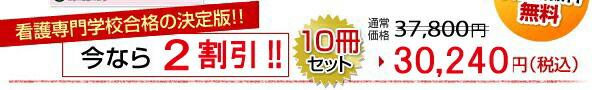 愛知総合看護福祉専門学校(保健看護学科)受験合格セット