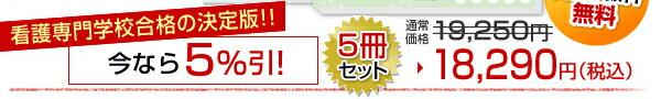 福山市医師会看護専門学校(第一看護学科・看護師3年課程)受験合格セット