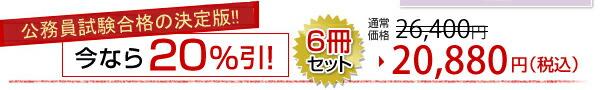 徳島中央広域連合消防職員採用教養試験の決定版
