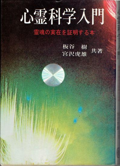 心霊科学入門−霊魂の実在を証明する本【中古】