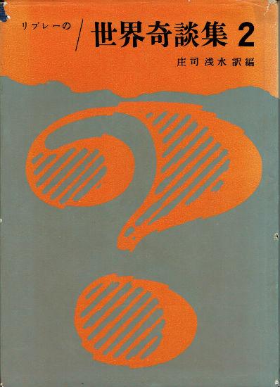 リプレーの世界奇談集 第2【中古】