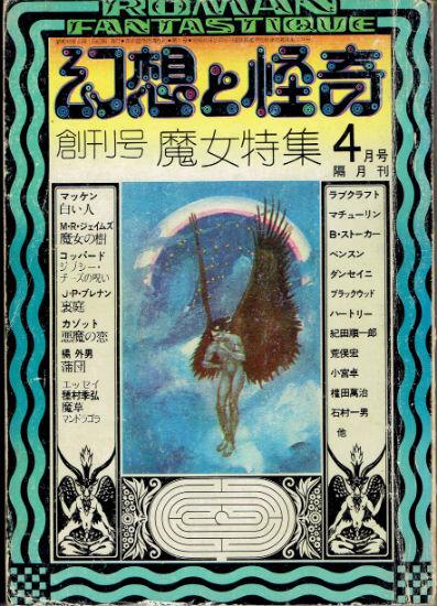 幻想と怪奇 創刊号:魔女特集【中古】