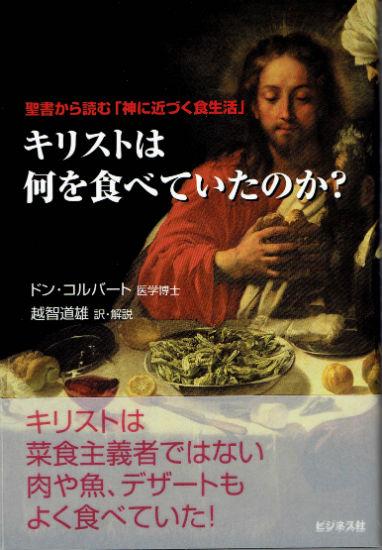 キリストは何を食べていたのか?−聖書から読む「神に近づく食生活」【中古】