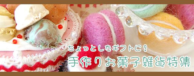 sweetsitem-sample03.jpg