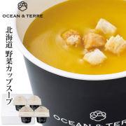 北海道野菜CUPスープセットA
