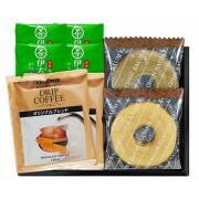バウムクーヘン・コーヒー・煎茶ティ-バッグセット