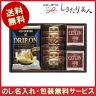 【送料無料】キーコーヒー ドリップコーヒー&クッキー&紅茶アソートギフト(soumu_T15-01)