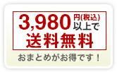 1万円(税抜)以上送料無料