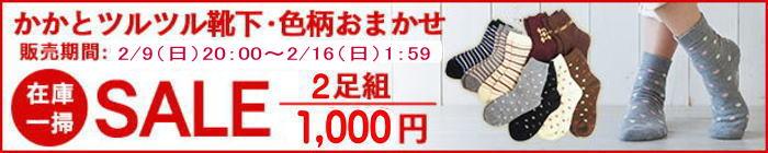 1,000円かかとつるつる柄
