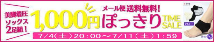 1,000円ポッキリ