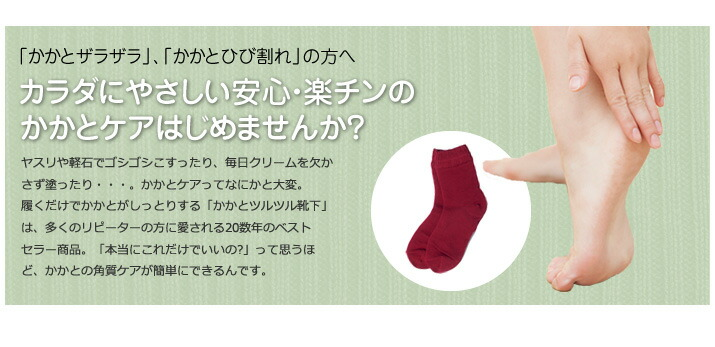 かかとツルツル靴下