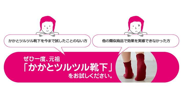 かかとツルツル靴下をお試しください